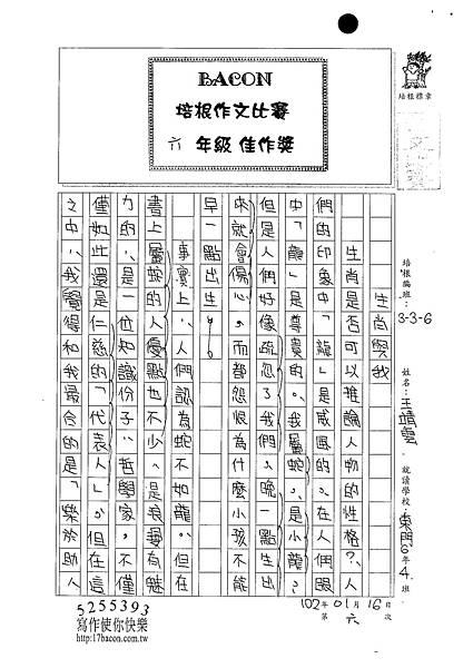 101W6306王靖雲 (1)