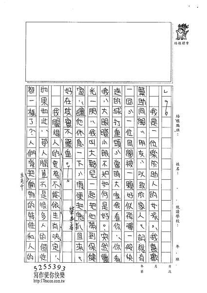 101W6306王靖雲 (2)