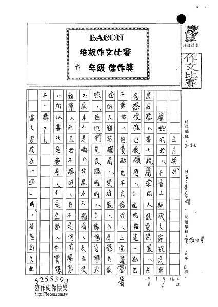 101W6306朱恩嫻 (1)
