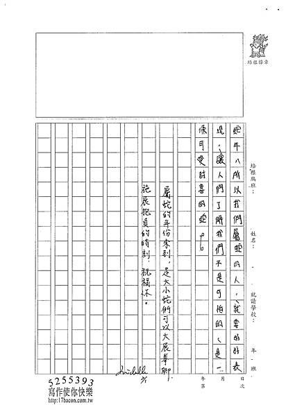 101W6306朱恩嫻 (3)