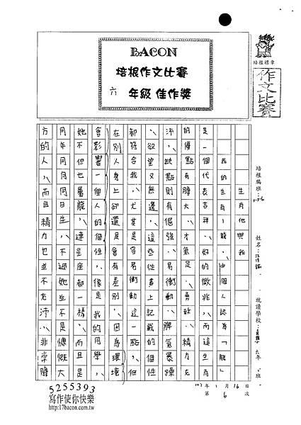 101W6306江佳諭 (1)