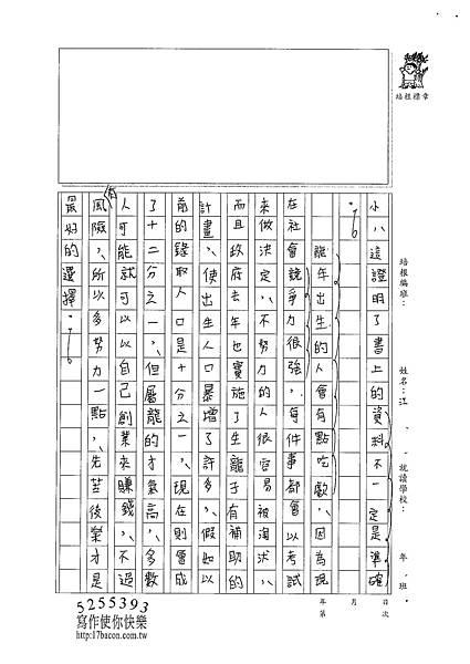 101W6306江佳諭 (2)