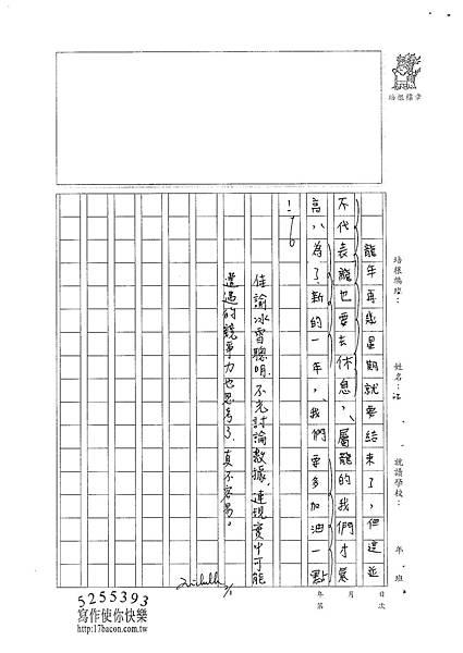 101W6306江佳諭 (3)