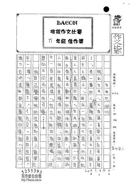 101W6306林渝珊 (1)