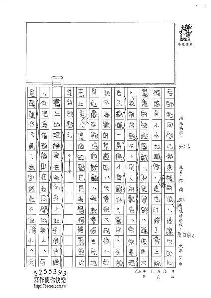101W6306林渝珊 (2)