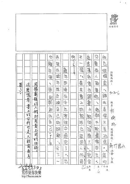 101W6306林渝珊 (3)