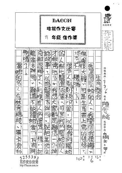 101W6306陳宥綸 (1)