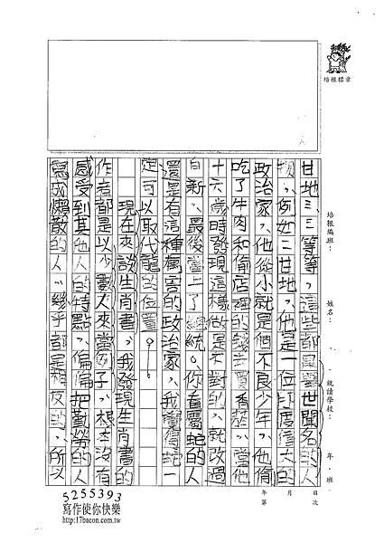 101W6306陳宥綸 (2)