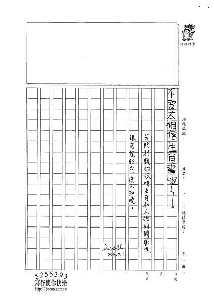 101W6306陳宥綸 (3)