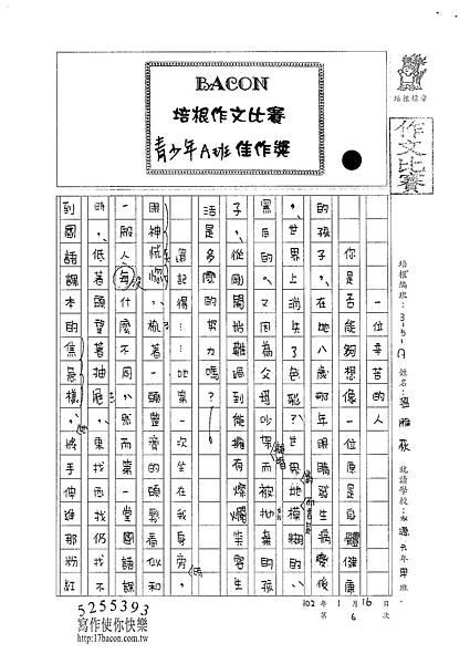101WA306溫雁荻 (1)