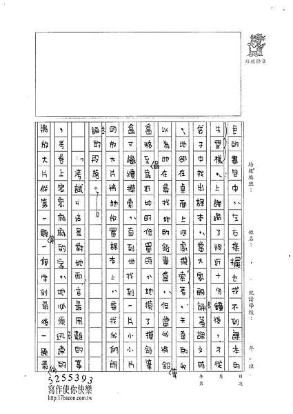 101WA306溫雁荻 (2)