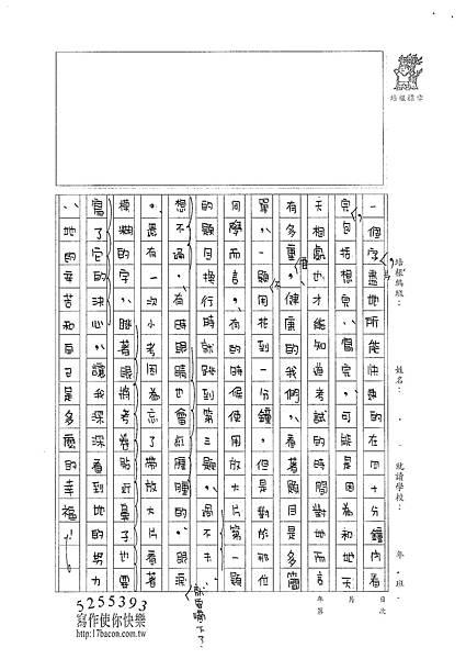 101WA306溫雁荻 (3)