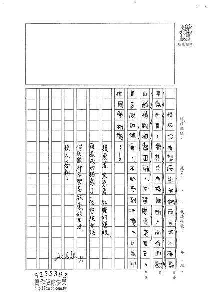 101WA306溫雁荻 (4)