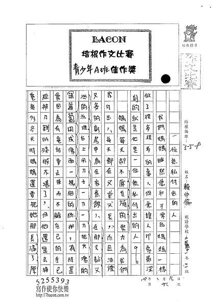 101WA306賴仲倫 (1)