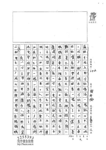 101WA306賴仲倫 (2)