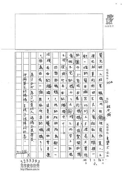 101WA306賴仲倫 (3)