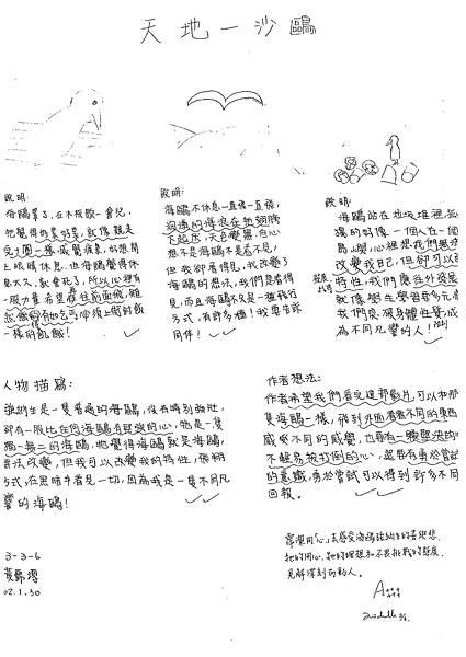 101W6308黃霈潔 (1)