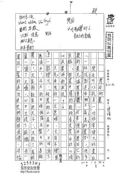 101WA308陳璿筑 (1)