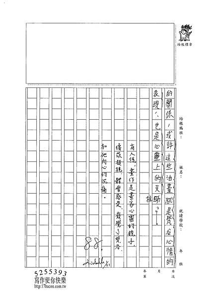101WA308陳璿筑 (3)