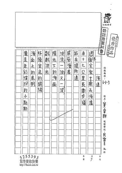 101W3307董睿群 (1)