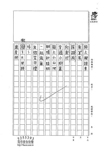 101W3307董睿群 (2)