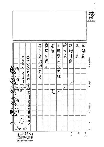 101W3307董睿群 (3)