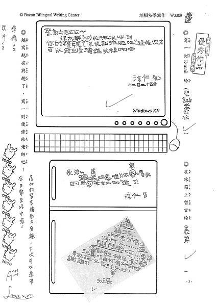 101W3309陳淳仁