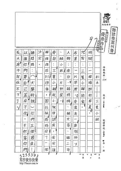 101W4309李孟真 (1)