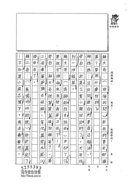 101W4309李孟真 (2)