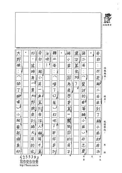 101W4309李孟真 (3)
