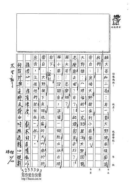 101W4309李孟真 (5)