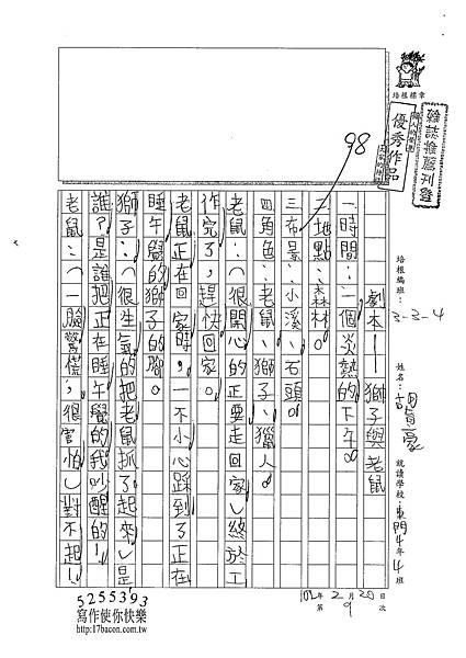 101W4309胡育豪 (1)