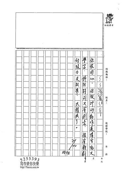 101W4309胡育豪 (4)