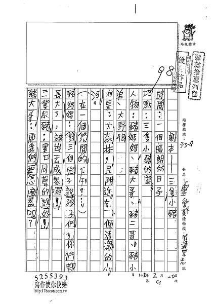 101W4309盧愛群 (1)