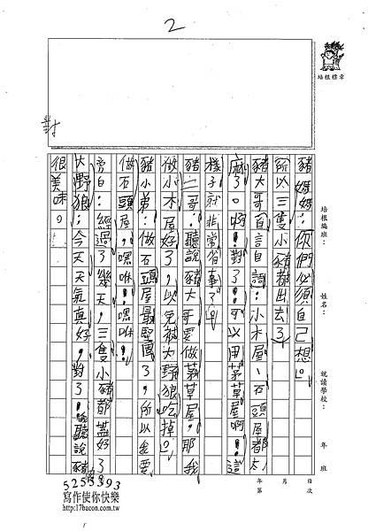 101W4309盧愛群 (2)