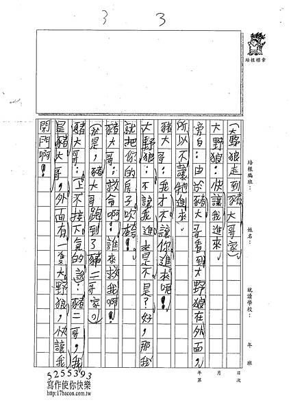 101W4309盧愛群 (3)
