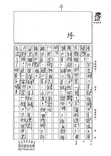 101W4309盧愛群 (4)