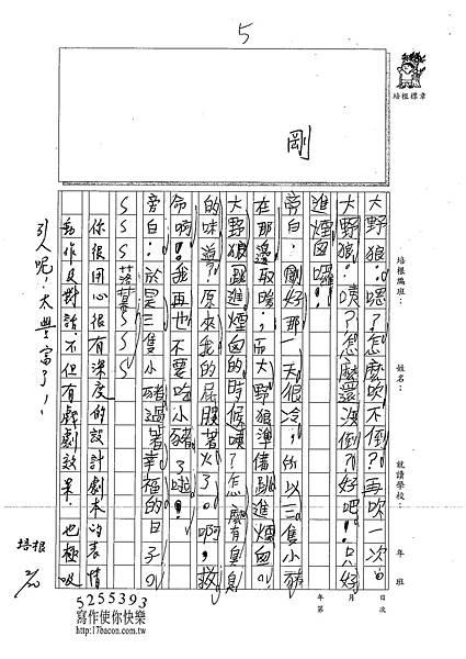 101W4309盧愛群 (5)