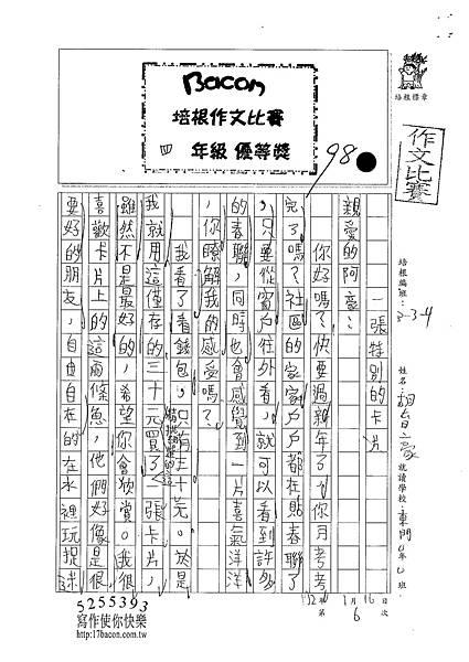 101W4306胡育豪 (1)
