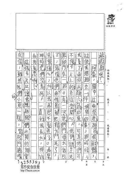 101W4306胡育豪 (2)