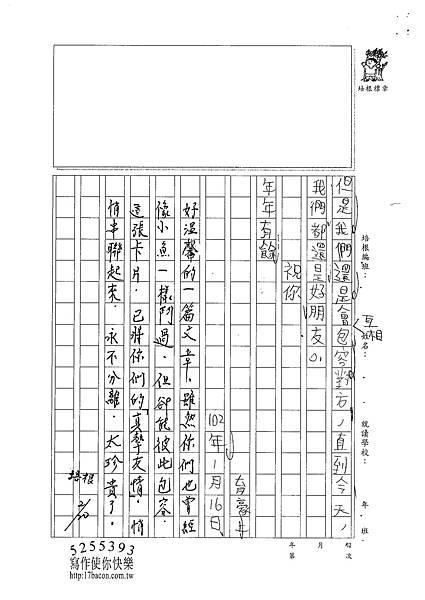 101W4306胡育豪 (3)