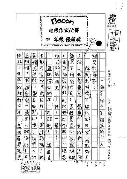 101W4306張峻睿 (1)