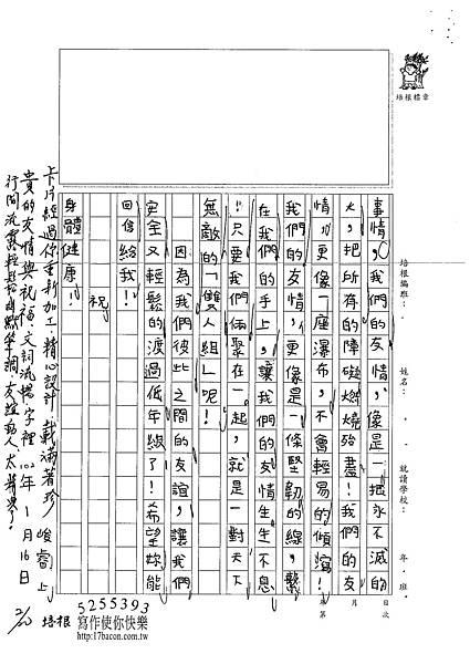 101W4306張峻睿 (3)
