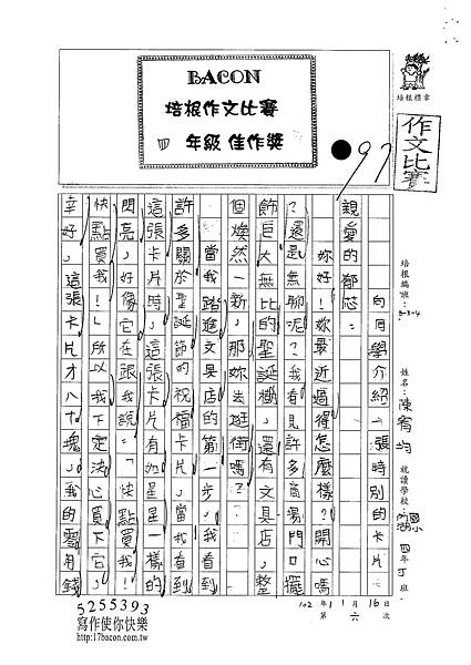 101W4306陳宥均 (1)