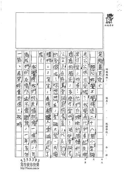 101W4306陳宥均 (2)