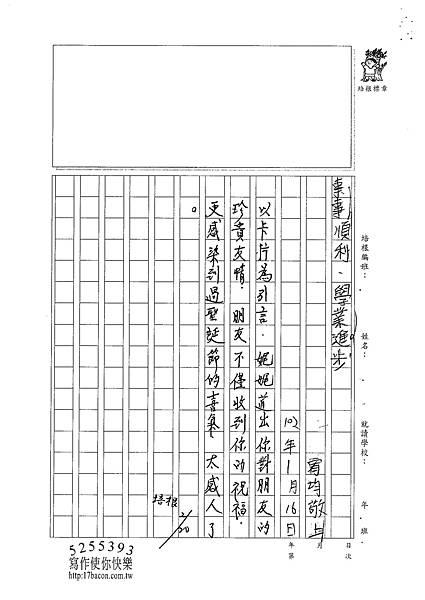 101W4306陳宥均 (3)