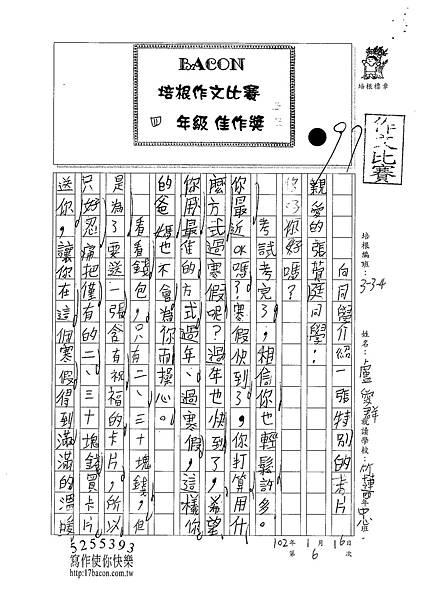 101W4306盧愛群 (1)