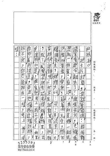 101W4306盧愛群 (2)