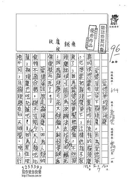 101W4307章竣雲 (1)