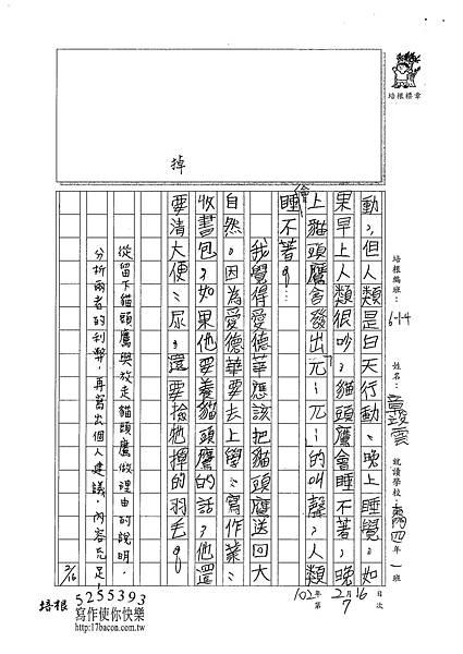 101W4307章竣雲 (2)